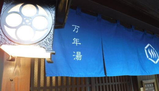 新宿区大久保の銭湯、万年湯に行ってきた