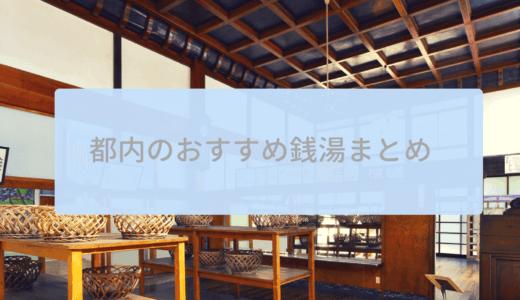 東京都内のおすすめ銭湯まとめ