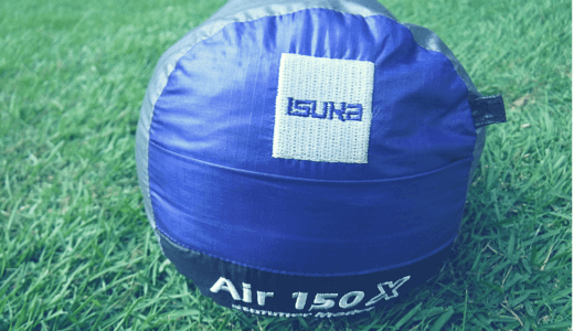 夏におすすめのシュラフ ISUKA(イスカ) エア150Xレビュー