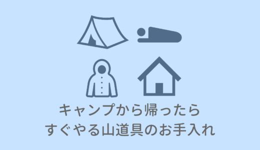 キャンプから帰ったらすぐやる山道具のお手入れ