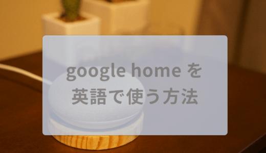 Google Home(グーグルホーム)を英語で使う方法