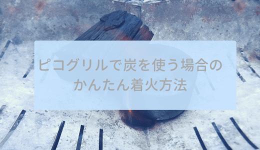ピコグリルで炭を使う場合のかんたん着火方法
