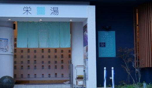 落合南長崎の銭湯、栄湯に行ってきた
