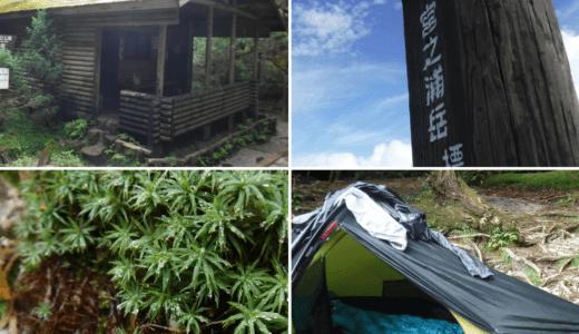屋久島・宮之浦岳でテント泊 持って行った山道具と全行程まとめ その1