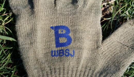 トレッキングにおすすめの手袋!日本野鳥の会 アウトドアグローブ レビュー
