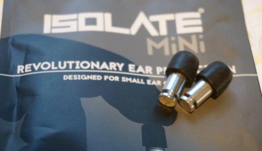 耳栓 FLARE ISOLATE MiNi(アイソレートミニ) aluminum レビュー