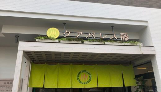 豊島区千川にある銭湯 クアパレス藤に行ってきた