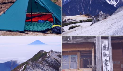 6月にテント泊山歩き 南アルプス 鳳凰三山に行ってきた