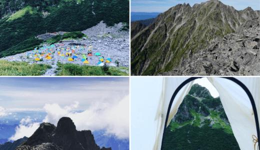 テント泊山歩き 北アルプス・奥穂高岳と前穂高岳
