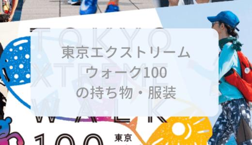 100キロウォーク!東京エクストリームウォーク100の持ち物・服装