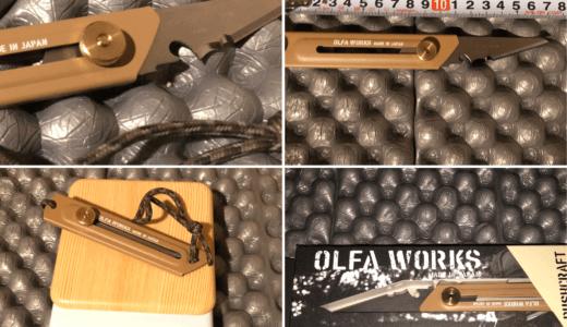 OLFAWORKS(オルファワークス) 替刃式ブッシュクラフトナイフ BK1