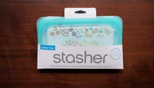 stasher(スタッシャー)繰り返し使えるシリコン製保存容器