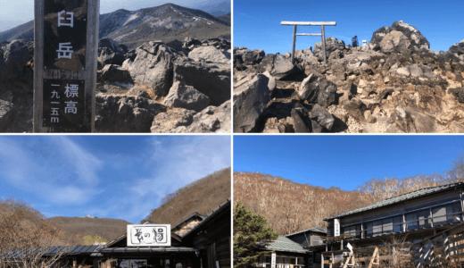 11月に小屋泊山歩き 那須岳に行ってきた