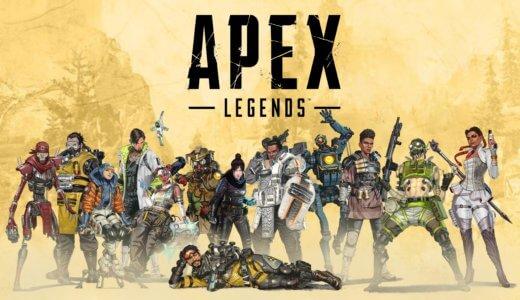 Apex Legends(エーペックスレジェンズ)初心者が快適にプレイする為のグッズまとめ