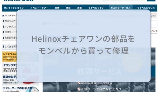 Helinox(ヘリノックス)チェアワンの部品をモンベルから買って修理